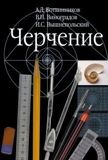 Ботвинников А.Д., Виноградов В.В., Вышнепольский И.С. - Черчение обложка книги