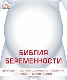 Маккарти Дженни - Книга о беременности обложка книги