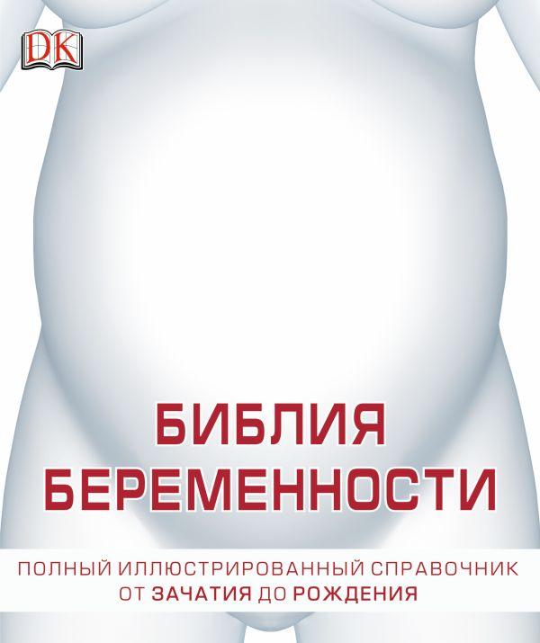 Книга о беременности Маккарти Дженни