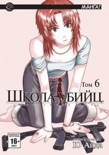 Айда Ю. - Школа убийц т.6 обложка книги