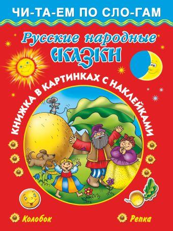 Русские народные сказки 3+ . Колобок.Репка Дмитриева В.Г.