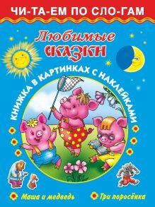 Дмитриева В.Г. - Любимые сказки 3+ . Маша и медведь. Три поросенка обложка книги