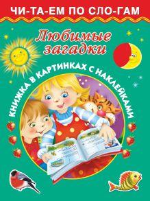 Дмитриева В.Г. - Любимые загадки 3+ обложка книги