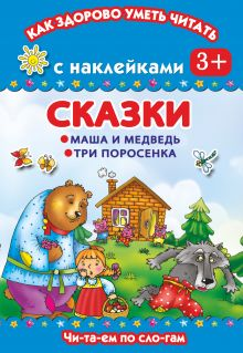 Дмитриева В.Г. - Сказки. Маша и медведь. Три поросенка. Читаем по слогам обложка книги