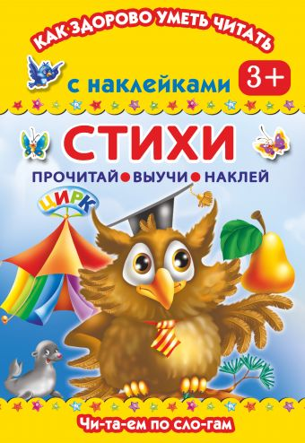 Стихи. Читаем по слогам Дмитриева В.Г.