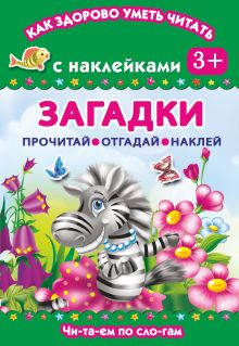 Дмитриева В.Г. - Загадки. Читаем по слогам обложка книги