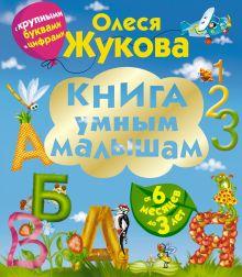 Жукова О.С. - Книга умным малышам. С крупными буквами и цифрами обложка книги