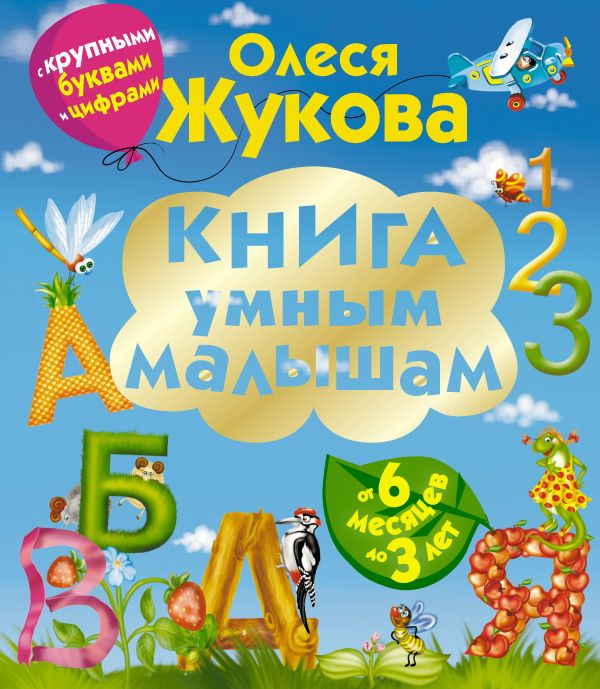 Книга умным малышам. С крупными буквами и цифрами Жукова О.С.