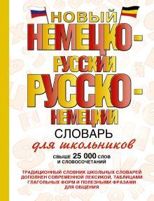 . - Новый немецко-русский и русско немецкий словарь для школьников обложка книги