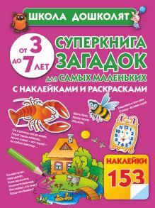 Дробот Н.Г., Полушкина В.В. - Суперкнига загадок для самых маленьких с наклейками и раскрасками обложка книги