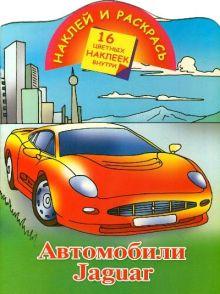 Рахманов А.В. - Наклей и раскрась. Автомобили Jaguar обложка книги