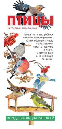 Мосалов А.А. - Птицы обложка книги