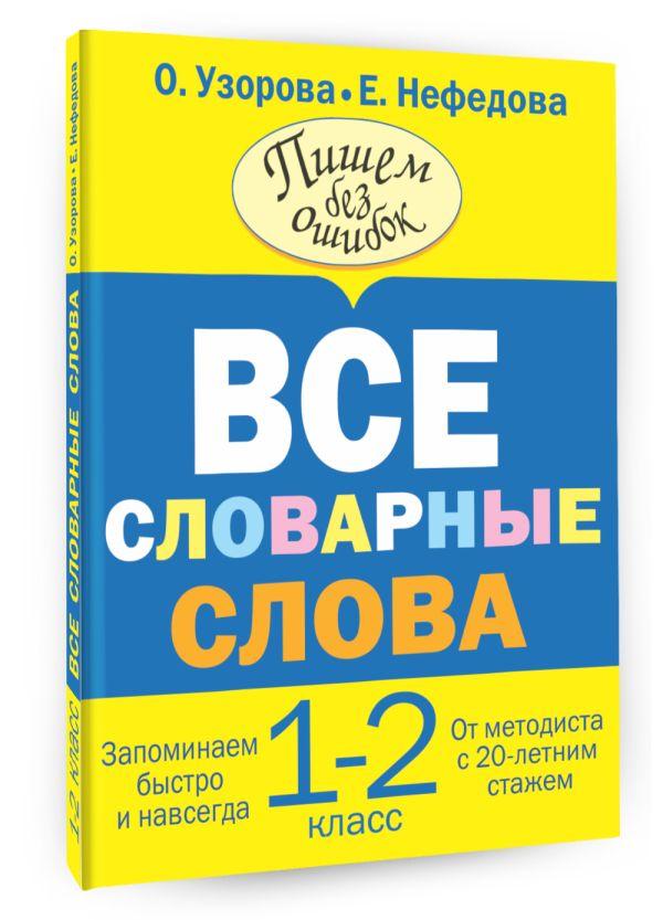 Все словарные слова. 1-2 класс Узорова О.В.