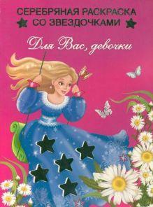 Жуковская Е.Р. - Для Вас, девочки обложка книги