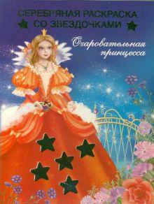 Жуковская Е.Р. - Очаровательная принцесса обложка книги