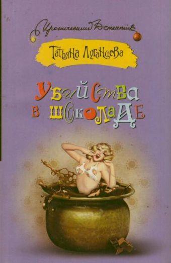 Убийства в шоколаде Луганцева Т.И.