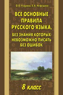 Узорова О.В. - Все основные правила русского языка, без знания которых невозможно писать без ошибок. 8 класс обложка книги