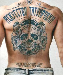 Мирза З., Слосс Э. - Искусство татуировки обложка книги