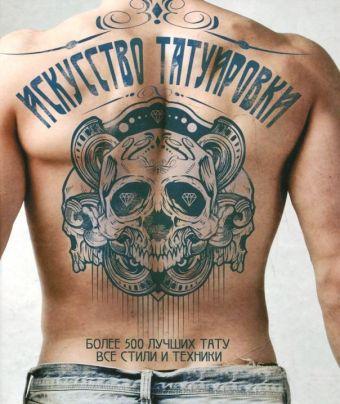 Искусство татуировки Мирза З., Слосс Э.