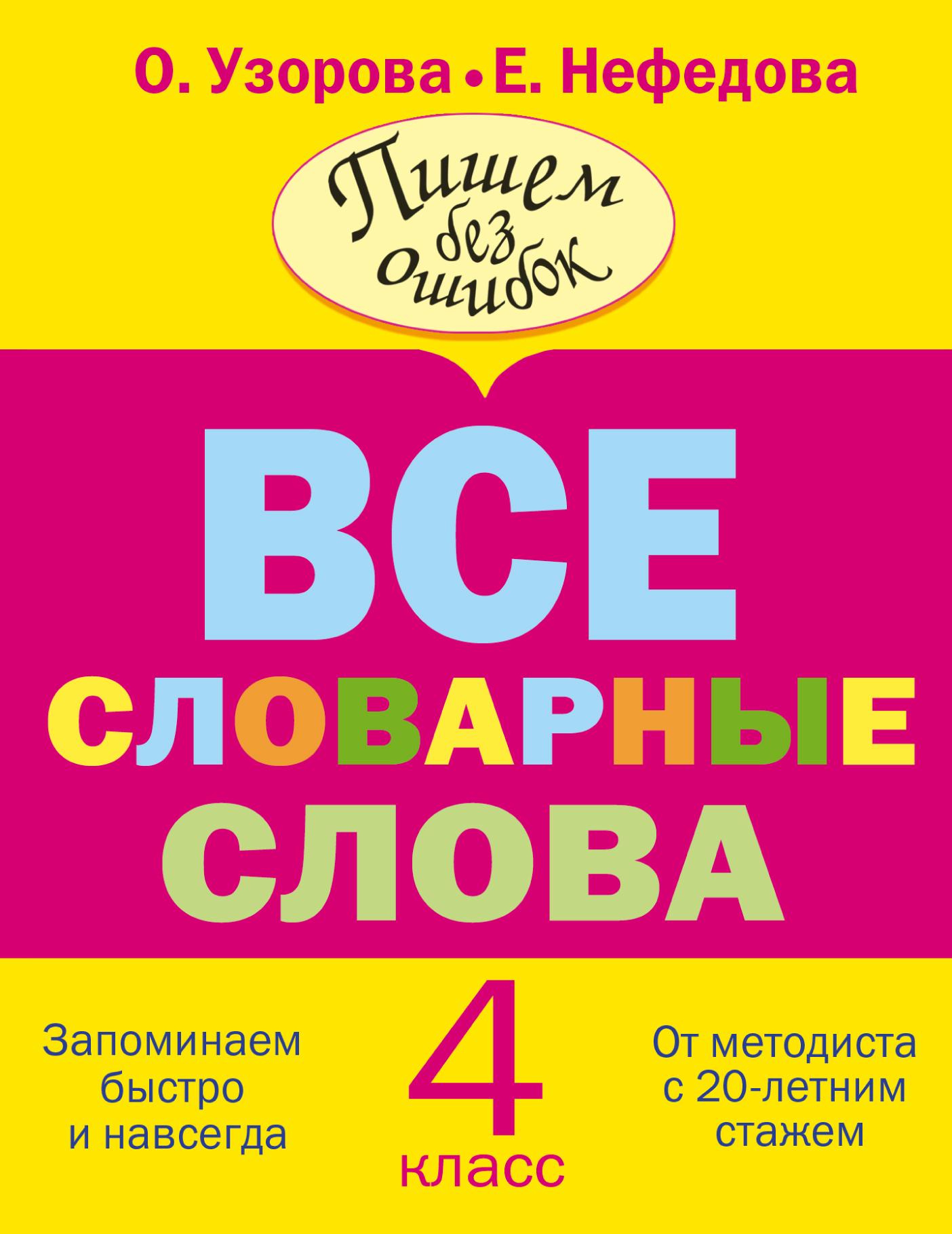 Все словарные слова. 4 класс от book24.ru