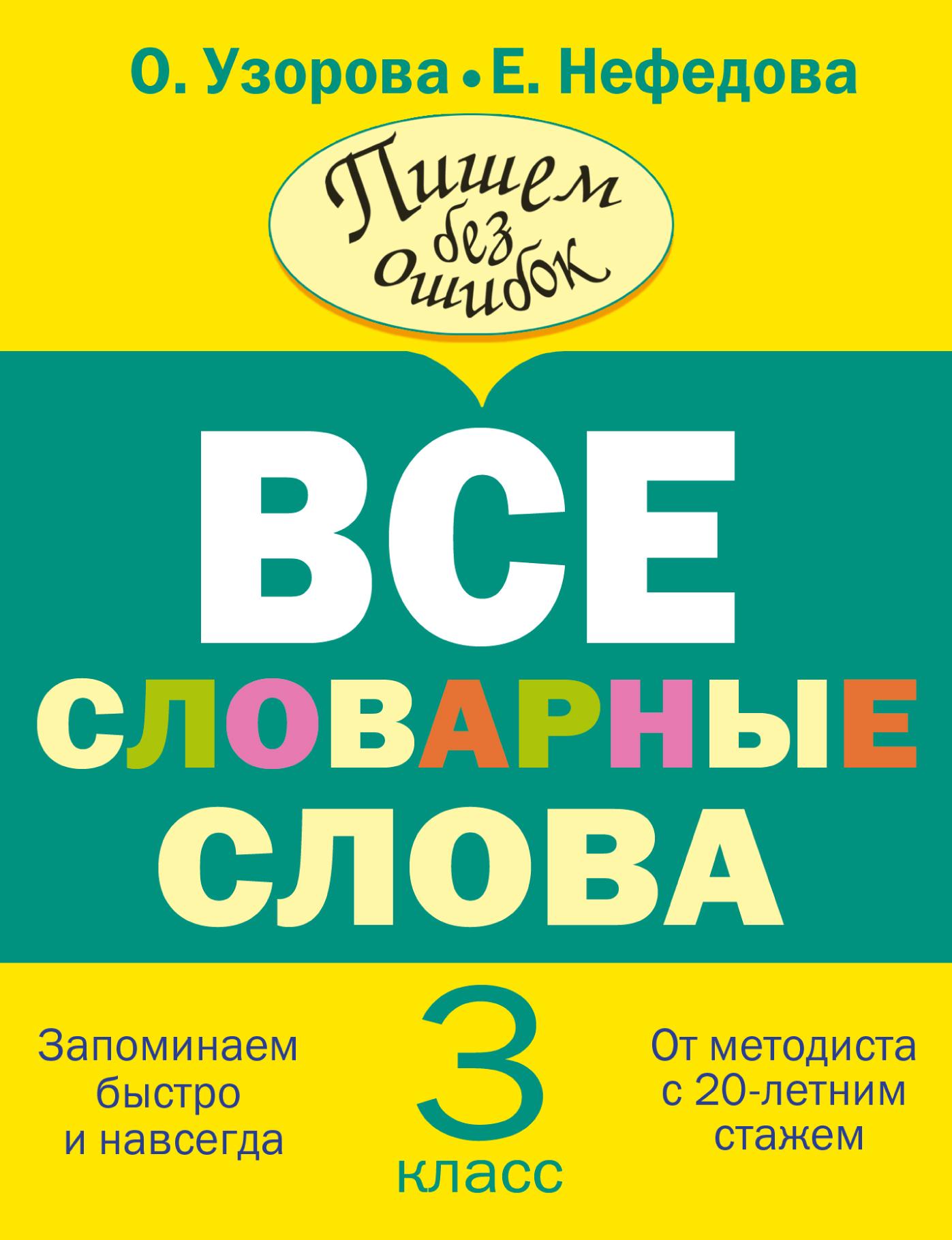 Все словарные слова. 3 класс ( Узорова Ольга Васильевна  )