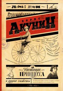 Акунин Б. - Настоящая принцесса и другие сюжеты обложка книги