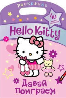 . - Hello Kitty. Давай поиграем обложка книги