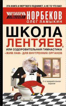 Норбеков М.С. - Школа лентяев, или Оздоровительная гимнастика Жим Лам для внутренних органов обложка книги