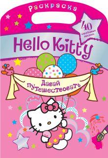 . - Hello Kitty. Давай путешествовать обложка книги
