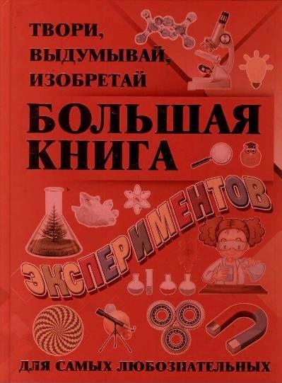 Большая книга экспериментов Гусев И.Е.
