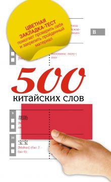 Воропаев Н.Н. - 500 китайских слов обложка книги