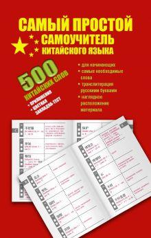 Воропаев Н.Н. - Самый простой самоучитель китайского языка обложка книги