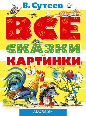 ВСЕ сказки и картинки Сутеев В.Г.