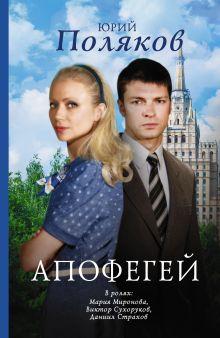 Поляков Ю. - Апофегей обложка книги
