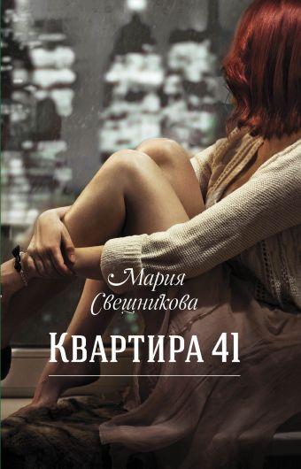 Квартира 41 Свешникова М.
