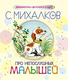 Михалков С.В. - Про непослушных малышей обложка книги