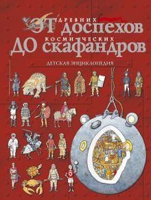 Кент Питер - От древних доспехов до космических скафандров обложка книги