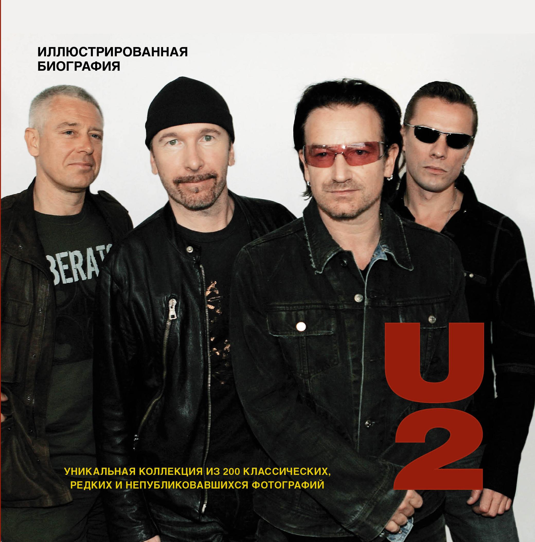 U2. Иллюстрированная биография ( Андерсен Мартин  )