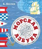 Беслик А.А. - Морская азбука' обложка книги