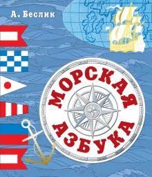 Беслик А.А. - Морская азбука обложка книги