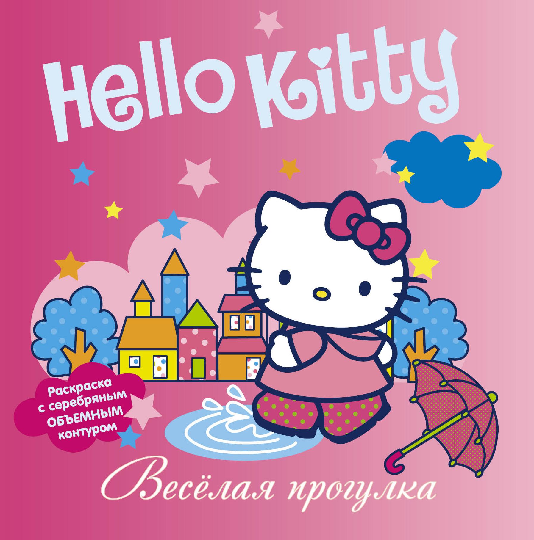 Hello Kitty. Весёлая прогулка