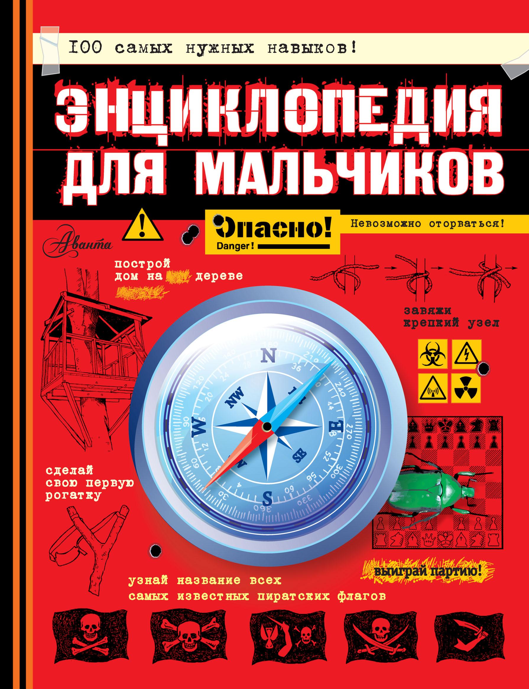 Энциклопедия для мальчиков. Опасно! Невозможно оторваться! от book24.ru