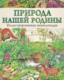 . - Природа нашей Родины. Иллюстрированная энциклопедия обложка книги