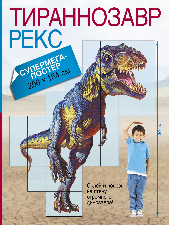 Тираннозавр Рекс ( .  )