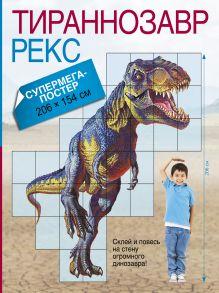 . - Тираннозавр Рекс обложка книги