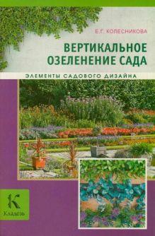 Колесникова Е.Г. - Вертикальное озеленение обложка книги