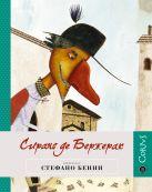 Бенни С. - Сирано де Бержерак' обложка книги