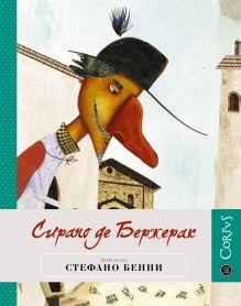 Бенни С. - Сирано де Бержерак обложка книги