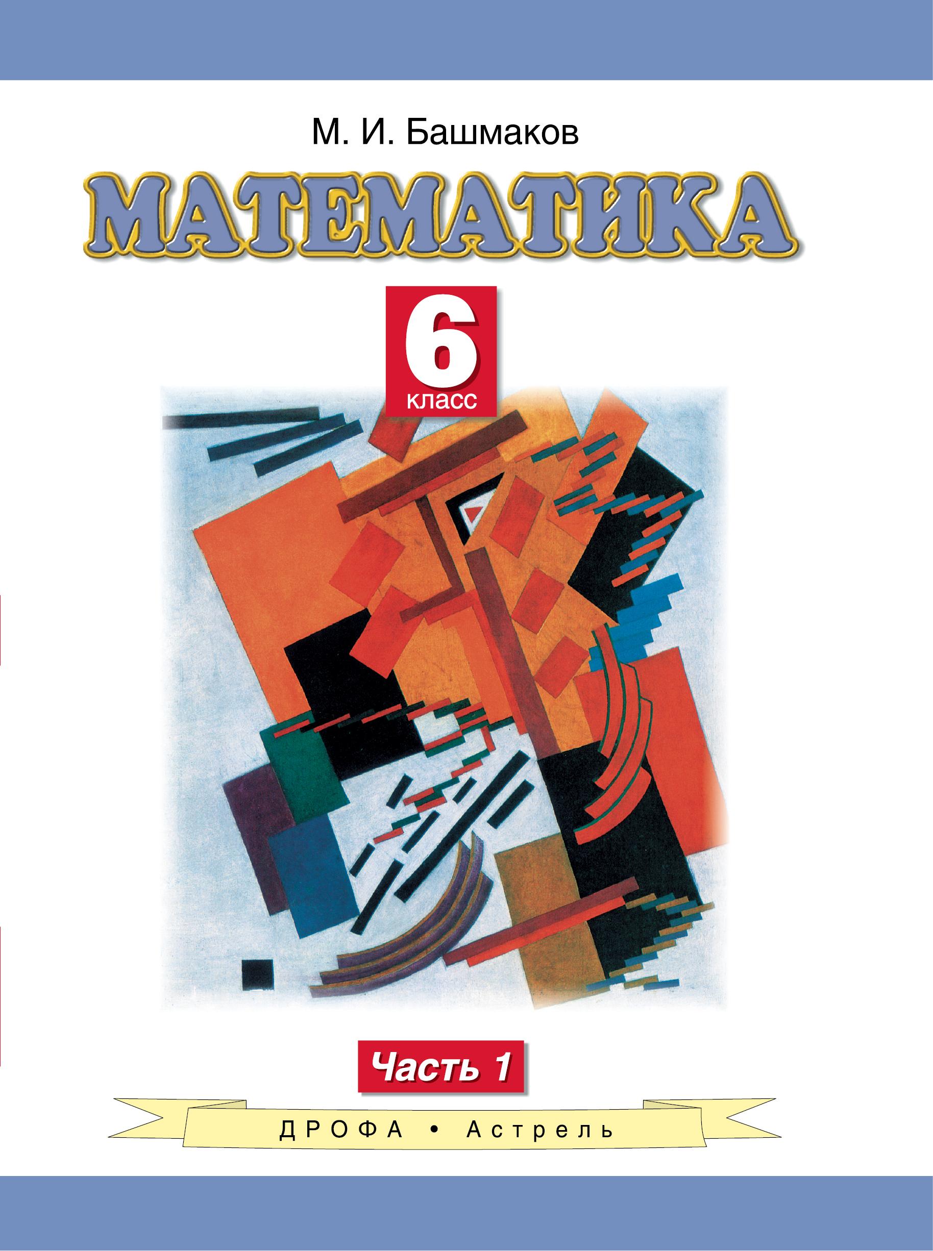 Математика. 6 класс. Учебное пособие. Часть 1 ( Башмаков М.И.  )