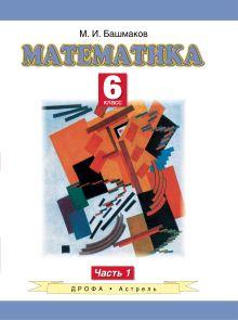 Башмаков М.И. - Математика. 6 класс. Учебное пособие. Часть 1 обложка книги